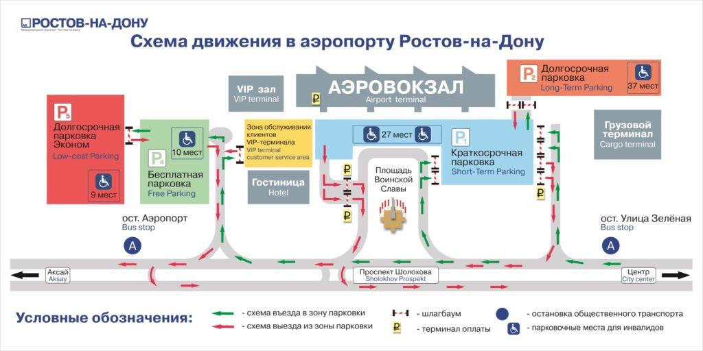 Схема парковки автомобилей в аэропорту Ростов-на-Дону (нажмите для увеличения)