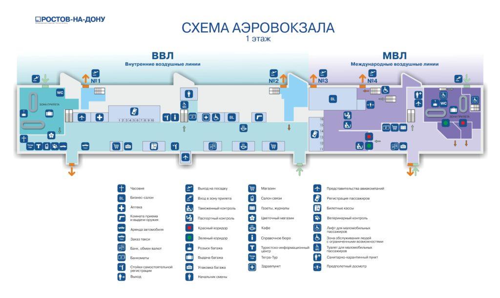 Схема аэропорта Ростов-на-Дону 1 этаж (нажмите для увеличения)