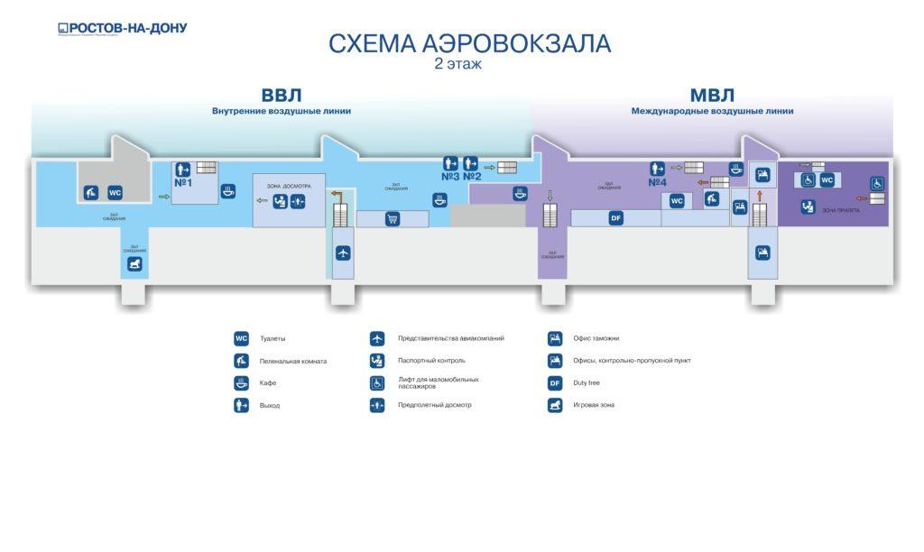 Схема аэропорта Ростов-на-Дону 2 этаж (нажмите для увеличения)