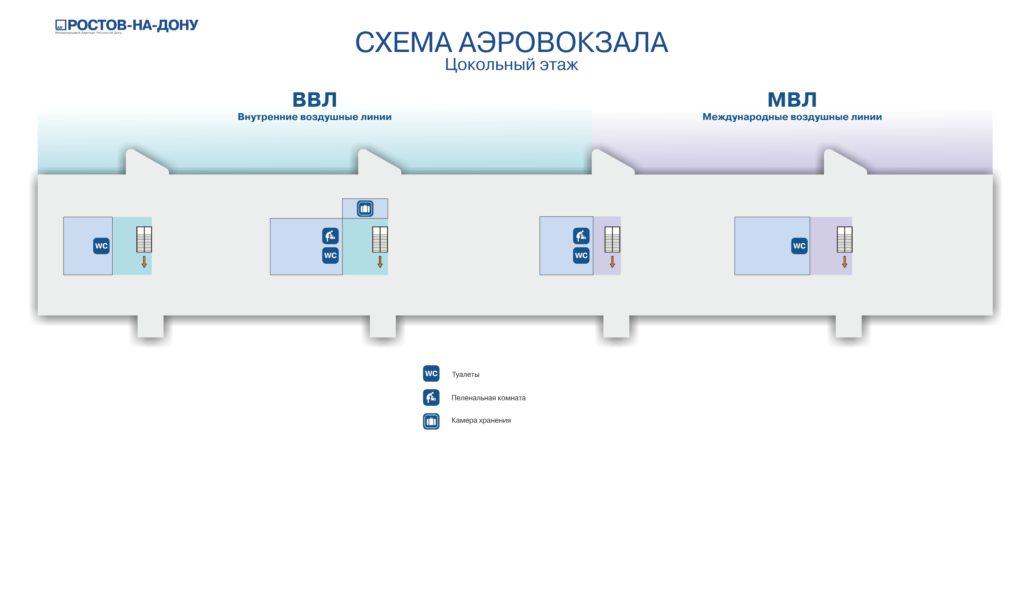 Схема аэропорта Ростов-на-Дону цокольный этаж (нажмите для увеличения)